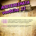 ashmenia 2 post νουβελα